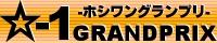 ☆-1 GRANDPRIX