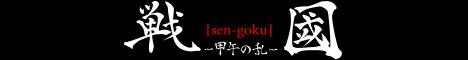 戦[sen-goku]國 ~甲午の乱~